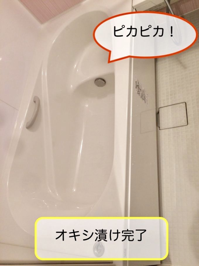 オキシクリーンで簡単にお風呂の浴槽のお掃除 オキシ漬けの方法と