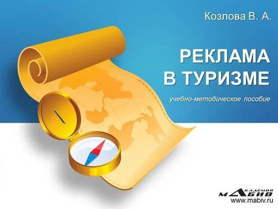 Реклама в туризме #книгавдорогу, #литература, #журнал, #чтение, #детскиекниги, #любовныйроман