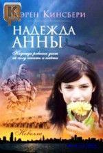 Надежда Анны. Новелла Карен Кингсбери