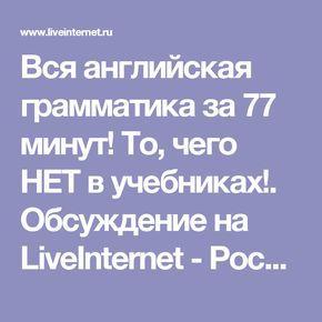 Вся английская грамматика за 77 минут! То, чего НЕТ в учебниках!. Обсуждение на LiveInternet - Российский Сервис Онлайн-Дневников