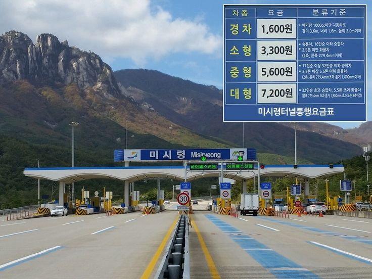 #Misiryeong Tollgate, Gangwon Province, Korea - Toll Charges (As of July 1, 2016) | 미시령터널 통행요금표