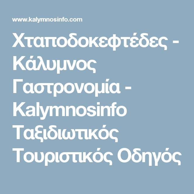 Χταποδοκεφτέδες - Κάλυμνος Γαστρονομία - Kalymnosinfo Ταξιδιωτικός Τουριστικός Οδηγός