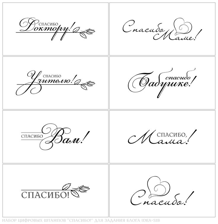 Каким шрифтом лучше печатать поздравления