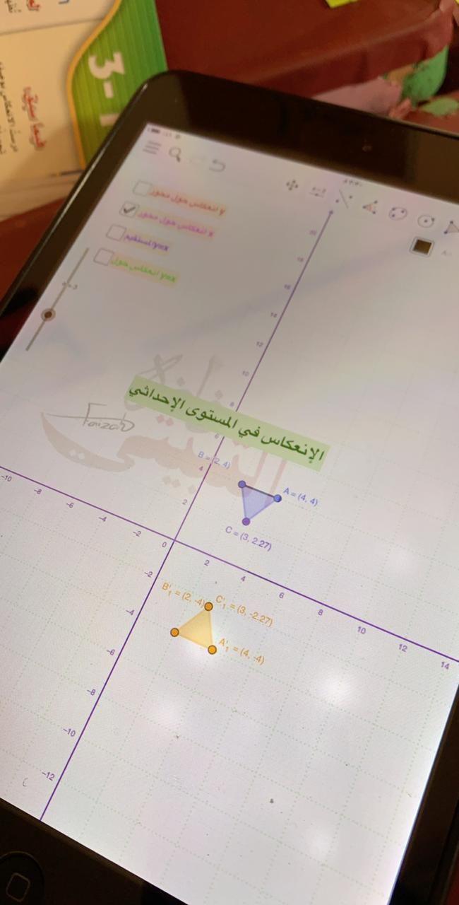 Pin By D On رياضيات مدرسية Map Map Screenshot Screenshots
