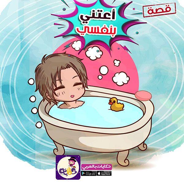 اجمل 7 قصص قصيرة مصورة للاطفال عن النظافة تطبيق حكايات بالعربي Islamic Kids Activities Islam For Kids Activities For Kids