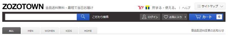 ZOZOTOWN http://zozo.jp/ #ECsite #header