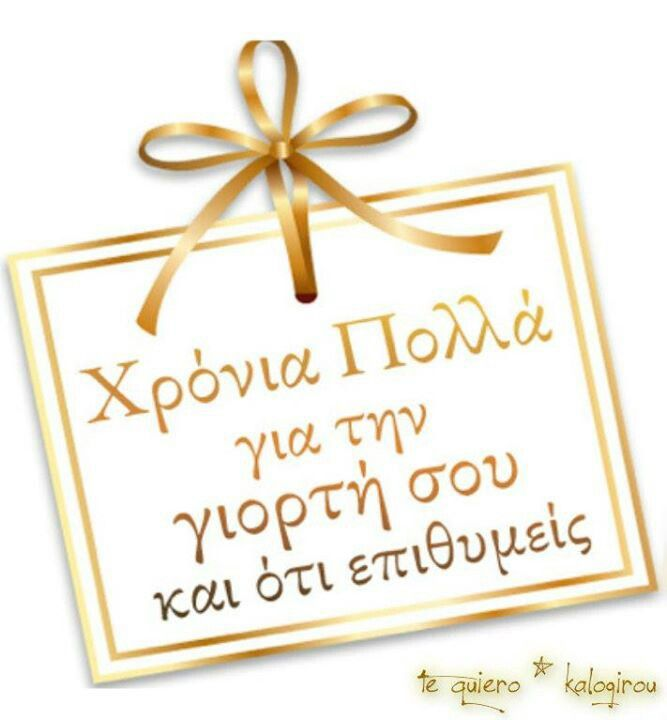 "Xronia polla ""Many Years"" greeting for your birthday or your name day."
