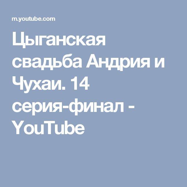 Цыганская свадьба Андрия и Чухаи. 14 серия-финал - YouTube