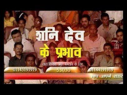 Sukh ka Sagar Samagam 4th Part by Pt. GD Vashisht (Shani Dev ke prabhav video) - YouTube