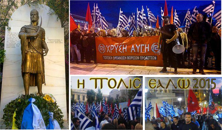 ΦΩΤΟ - ΒΙΝΤΕΟ => http://elldiktyo.blogspot.com/2015/05/xa-eurwkoinovoulio.html Του χρόνου στην Κωνσταντινούπολη! Οι Έλληνες Εθνικιστές, όπως κάθε χρόνο, έτσι και φέτος, απέτισαν φόρο Τιμής στον τελευταίο Αυτοκράτορα του Βυζαντίου, Κωνσταντίνο Παλαιολόγο και στους τελευταίους υπερασπιστές της Βασιλεύουσας.