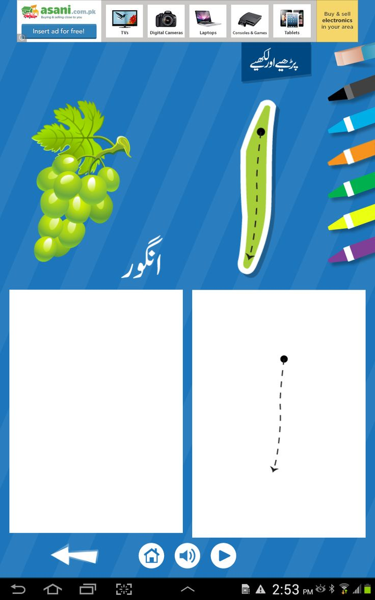 17 best images about Art & Craft on Pinterest  Language, Number  multiplication, alphabet worksheets, worksheets, and education Urdu Alphabets Worksheets For Kids 2 1177 x 736
