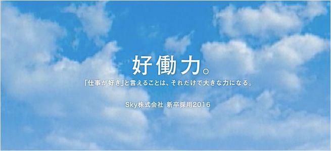 寒い。。寒いよ。。。毛布。。欲しいよ。。。そんな感じのディレクター、鮫島です。 気づけばもう完全なる冬ですね。冬のときは夏が恋しいのに、夏のときは冬が恋しくならないのってなんでですかね。 さて2013年の12月に「学生に届け!キャッチコピーが心に響く、2015年度新卒採用サイト超まとめ」という記事を公開したの