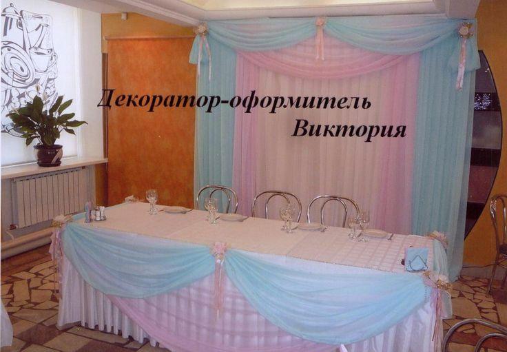 Украшение для зала розовых и голубых тонах: задник и стол президиума. #свадьбы #украшение_зала #прокат #розовый #голубой #задник #президиум #soprunstudio