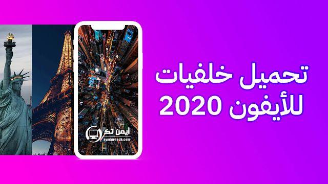 تحميل خلفيات للايفون 2020 Iphone Wallpaper Phone Phone Cases