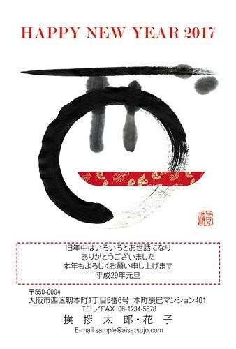 酉の文字をアート書道で表現。一年がまあるく収まるように、心もまあるくなるように。禅語「円」の心を感じながら。 #年賀状 #デザイン #酉年