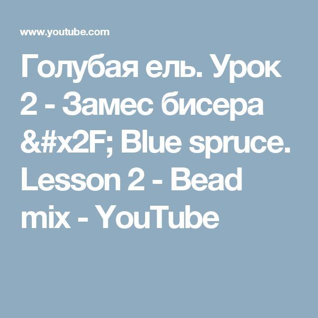 Голубая ель. Урок 2 - Замес бисера / Blue spruce. Lesson 2 - Bead mix - YouTube