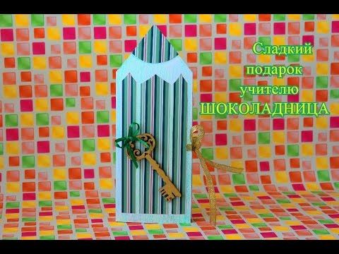 Видео мастер-класс: делаем шоколадницу на день учителя - Ярмарка Мастеров - ручная работа, handmade