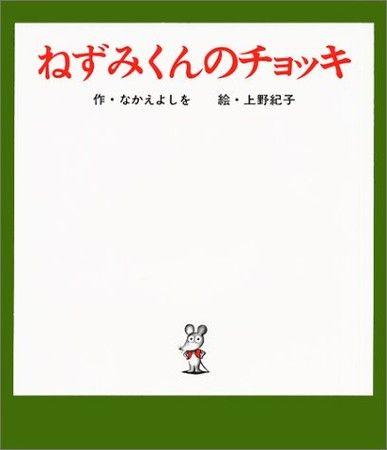なかえよしを : ねずみくんのチョッキ (ねずみくんの絵本 1) | Sumally