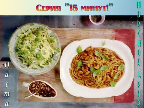 """Обед за 15 минут от Джейми! Паста """"Морской бриз"""" и салат  Как приготовить пасту """"Морской бриз"""" с морепродуктами и салат с очень полезными овощами, и снова за 15 минут! Все узнаем от Джейми – он расскажет и покажет!"""