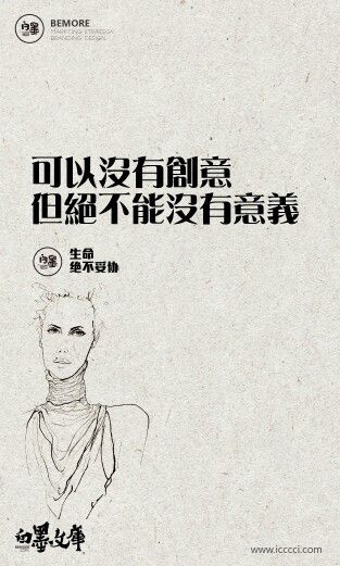 白墨广告~文案(Copy)~1