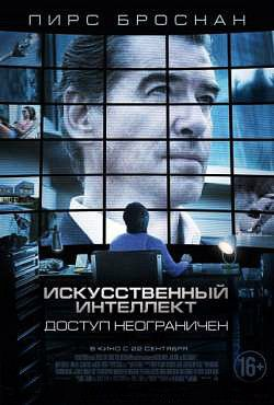 Фильм Искусственный интеллект. Доступ неограничен онлайн бесплатно