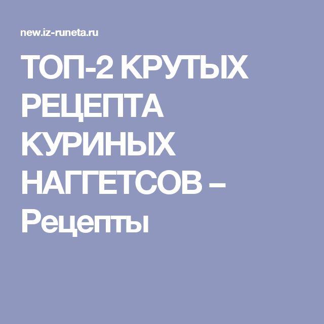ТОП-2 КРУТЫХ РЕЦЕПТА КУРИНЫХ НАГГЕТСОВ – Рецепты