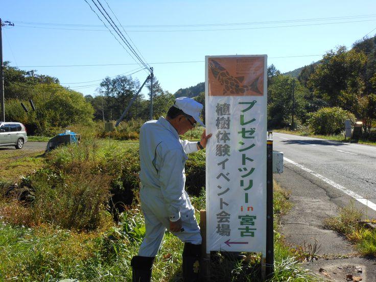 ≪Present Tree in 宮古≫第1回植樹イベント_20121008 会場案内看板設営