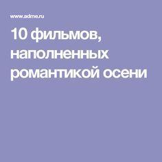 10фильмов, наполненных романтикой осени