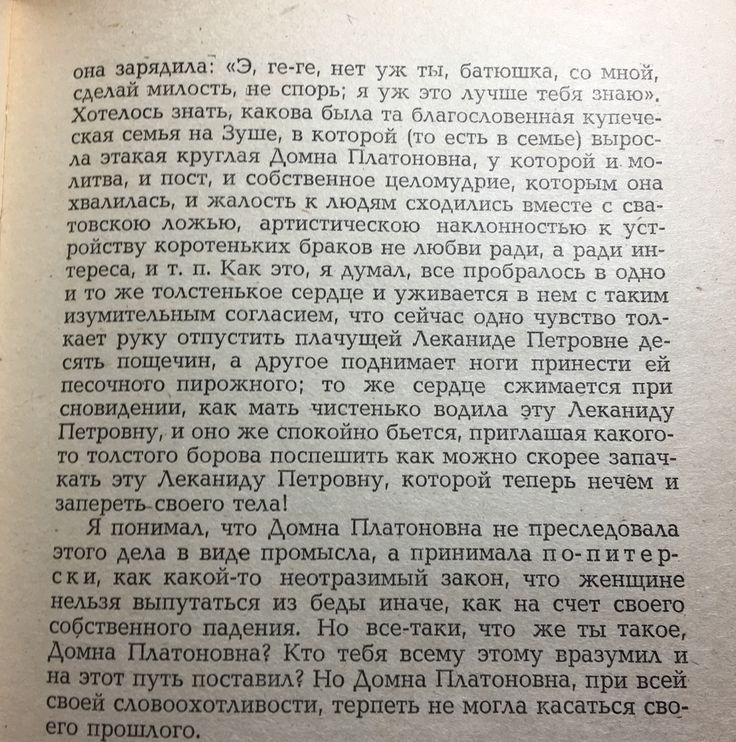 """Н. С. Лесков """"Воительница"""""""