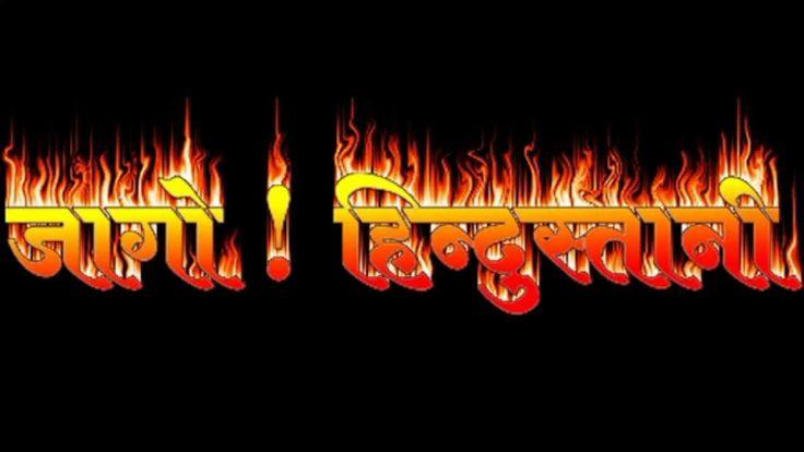 SadhviSaraswati ka prabhavshali vani unhono ne hindutav ko saraha