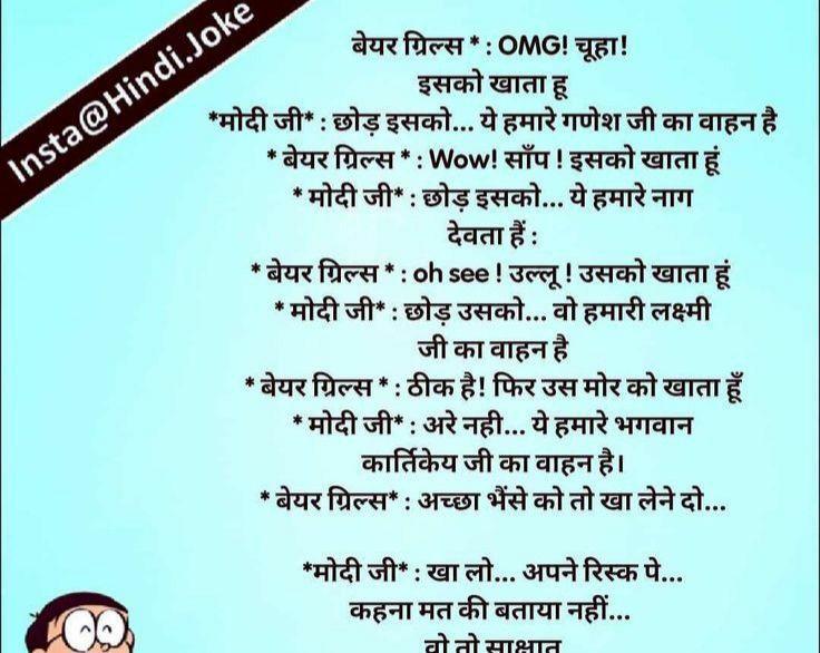 Non Veg Jokes Funny Jokes For Girls For Friends Best Jokes Pati Patni Husband Wife In Hindi In 2020 Good Jokes Wife Jokes Husband Humor