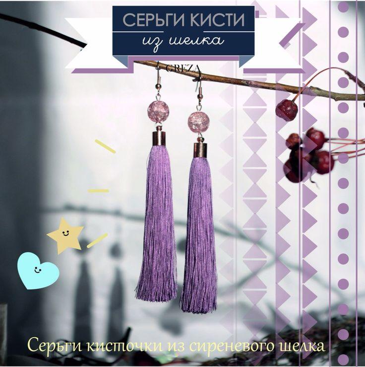 Сиреневые кисточки из шелковых ниток. Металлическая фурнитура цвела розового золота.   https://vk.com/greza_market  #серьгикисти #серьгикисточки #кисточки #екатеринбург