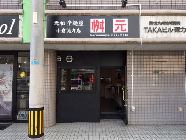 麺屋 桝元 店舗情報