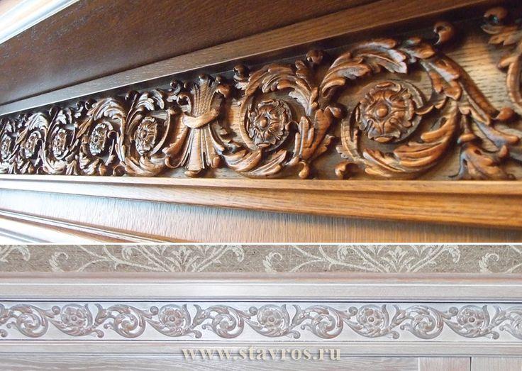 Изысканный резной погонаж из массива дерева. Exquisite carved moldings made of solid wood.