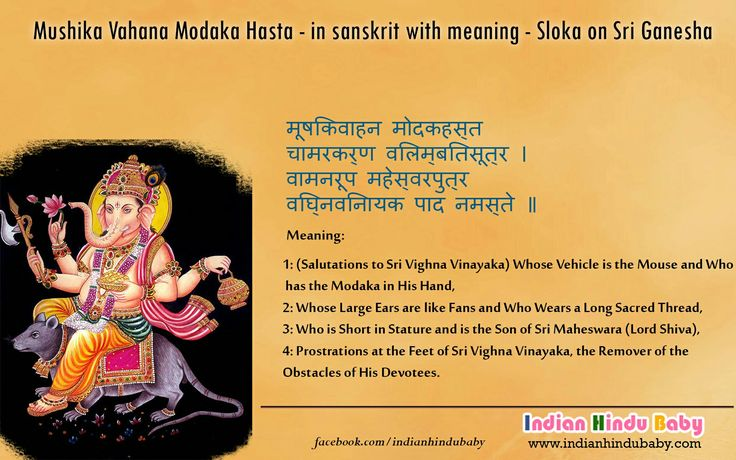 Know the meaning of sanskrit slok of Lord Ganesha - 'Mushika Vahana Modaka Hasta'