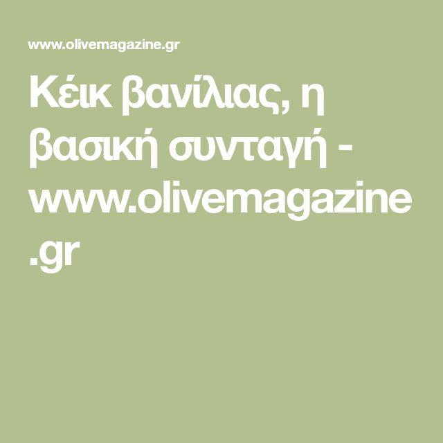 Κέικ βανίλιας, η βασική συνταγή - www.olivemagazine.gr