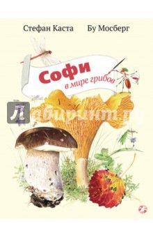 Стефан Каста - Софи в мире грибов обложка книги