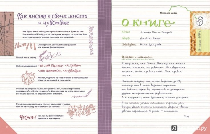 Иллюстрация 18 из 23 для Читательский дневник - Марта Райцес   Лабиринт - книги. Источник: Лабиринт