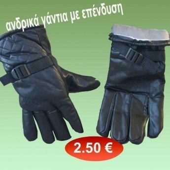 Γάντια ανδρικά μαύρα αδιάβροχα με επένδυση ONE SIZE 2,50 €-Ευρω