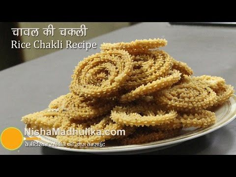 Chakli Recipes – Instant Chakali Recipe - Rice Chakali – Murukku Recipe - YouTube