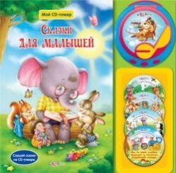 | Сказки для малышей | Мой CD-плеер | Говорящие сказки, стихи, мультики | Книги со звуками: сказки, стихи и мультики | Книги | Каталог | Азбукварик