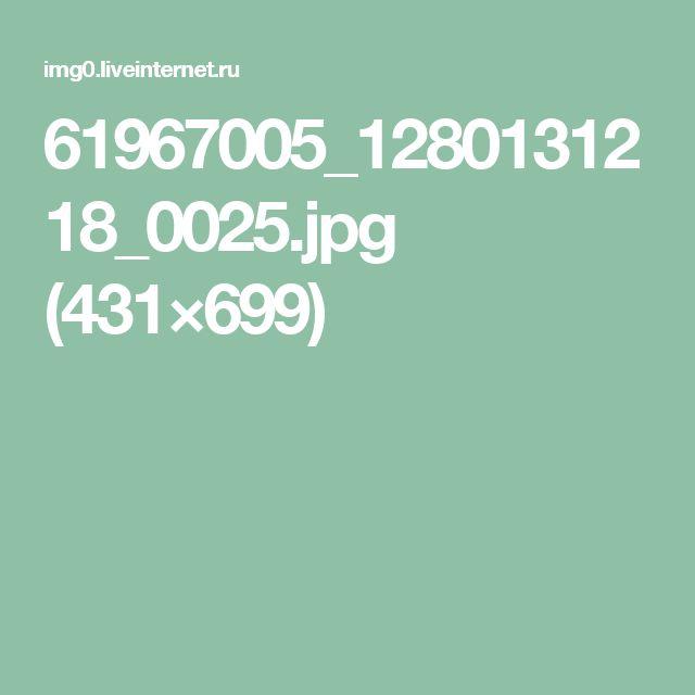 61967005_1280131218_0025.jpg (431×699)