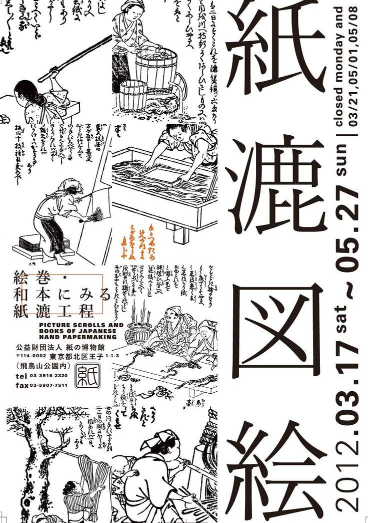 明治・江戸の紙漉き図絵を公開