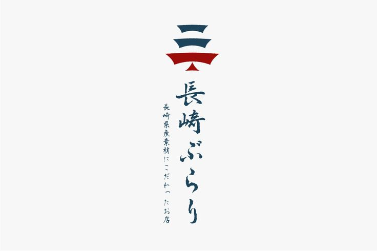 logoのデザイン|長崎ぶらり