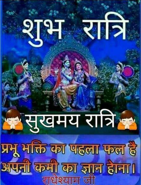Radhe Radhe Good Night Mymandir Heart Good Night Good Night
