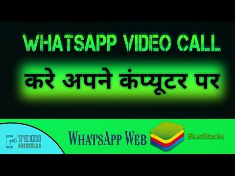 Make WhatsApp video call from pc / computer How to use