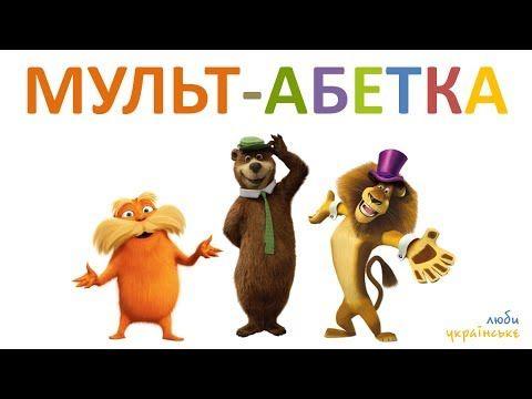 "Всім, хто любить мультики - навчальне відео на тему: ""Мульт-абетка"". Готуємось до школи. ""Cartoon ABC"" - video presentation for kids (Ukrainian) #ABC #children #yankogortalo #ukrainian #ukrainianforkids"