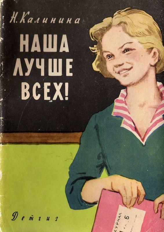 "kid_book_museum: Надежда Калинина ""Наша лучше всех"" (1962)"