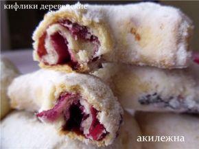 Кифлики «деревенские» (быстро,вкусно и доступно,нежное песочное тесто!!!)))
