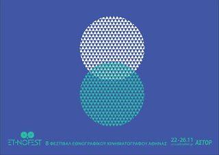 Κινηματογραφική Λέσχη Πεύκης: To 8ο Φεστιβάλ Εθνογραφικού Κινηματογράφου της Αθή...